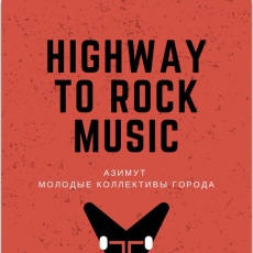 Рок-концерт «Highway to rock music»